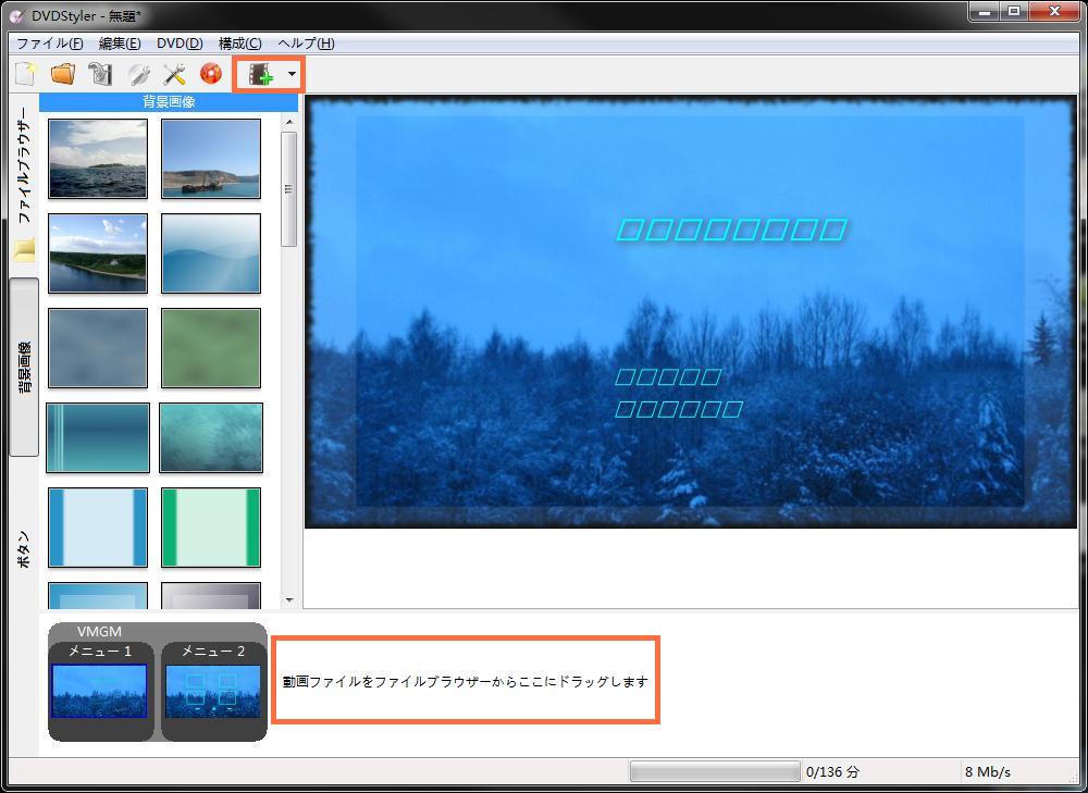 動画ファイルを追加