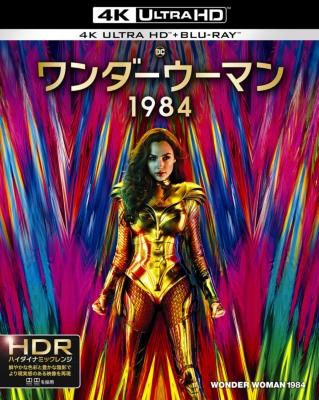ワンダーウーマン-1984