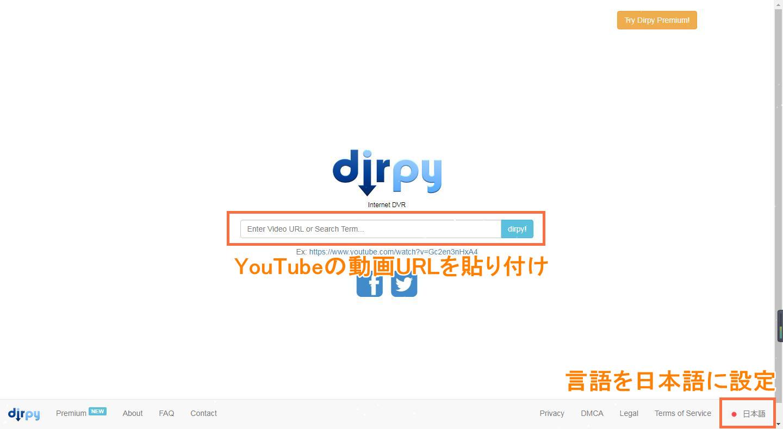 Dirpyの使い方-1