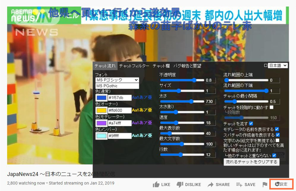 Flow-Youtube-Chat設定