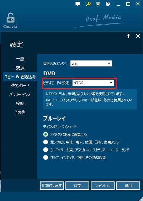 「NTSC」に設定