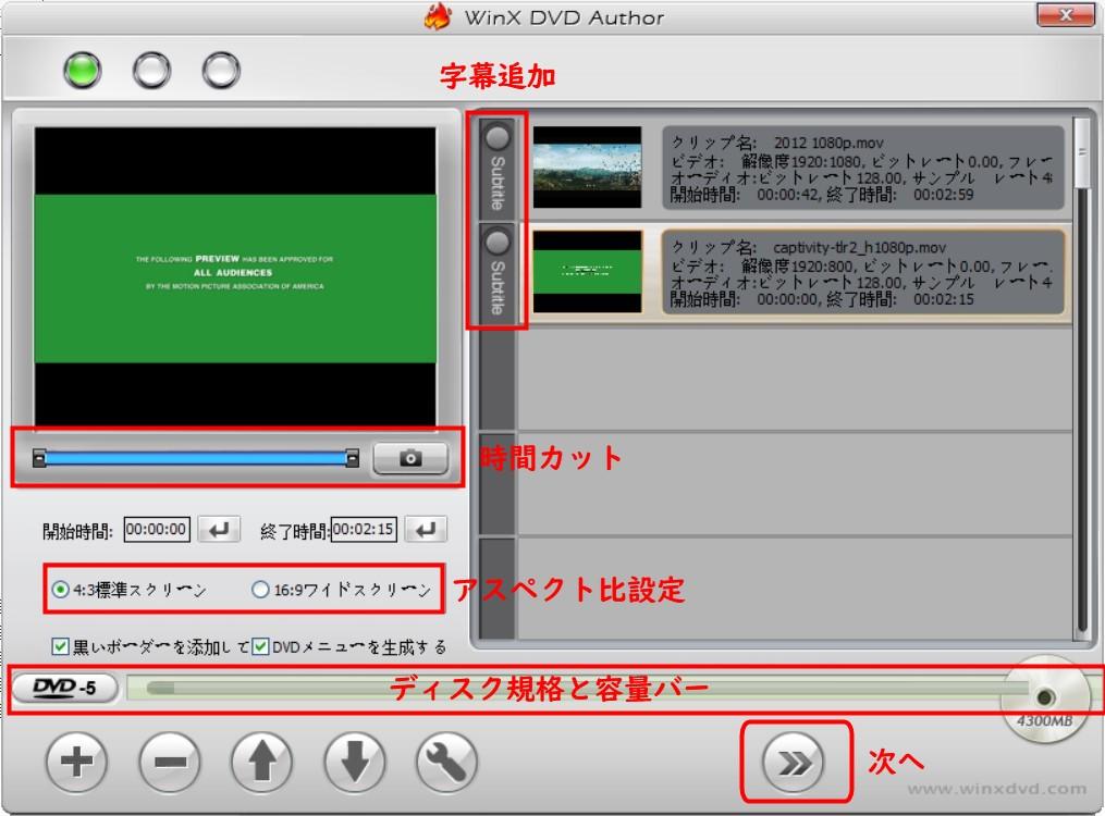 WinX-DVD-Author-使い方