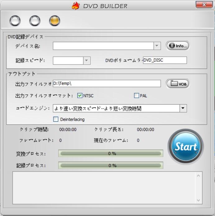 WinX-DVD-Author-書き込み