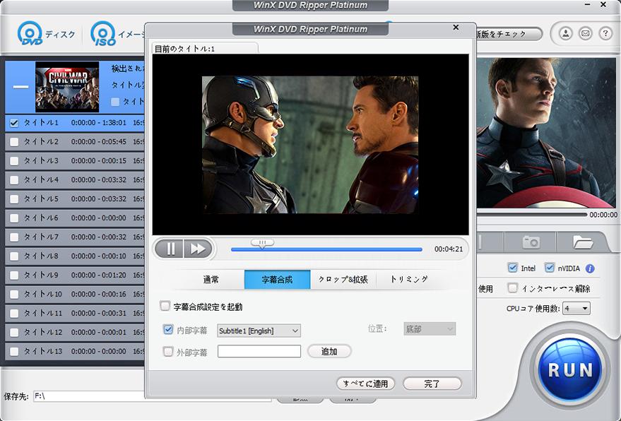 WinX-DVD-Ripper-Platinum-使い方
