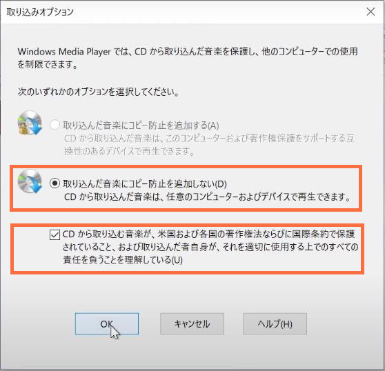 Windows-Media-Playerの使い方-2