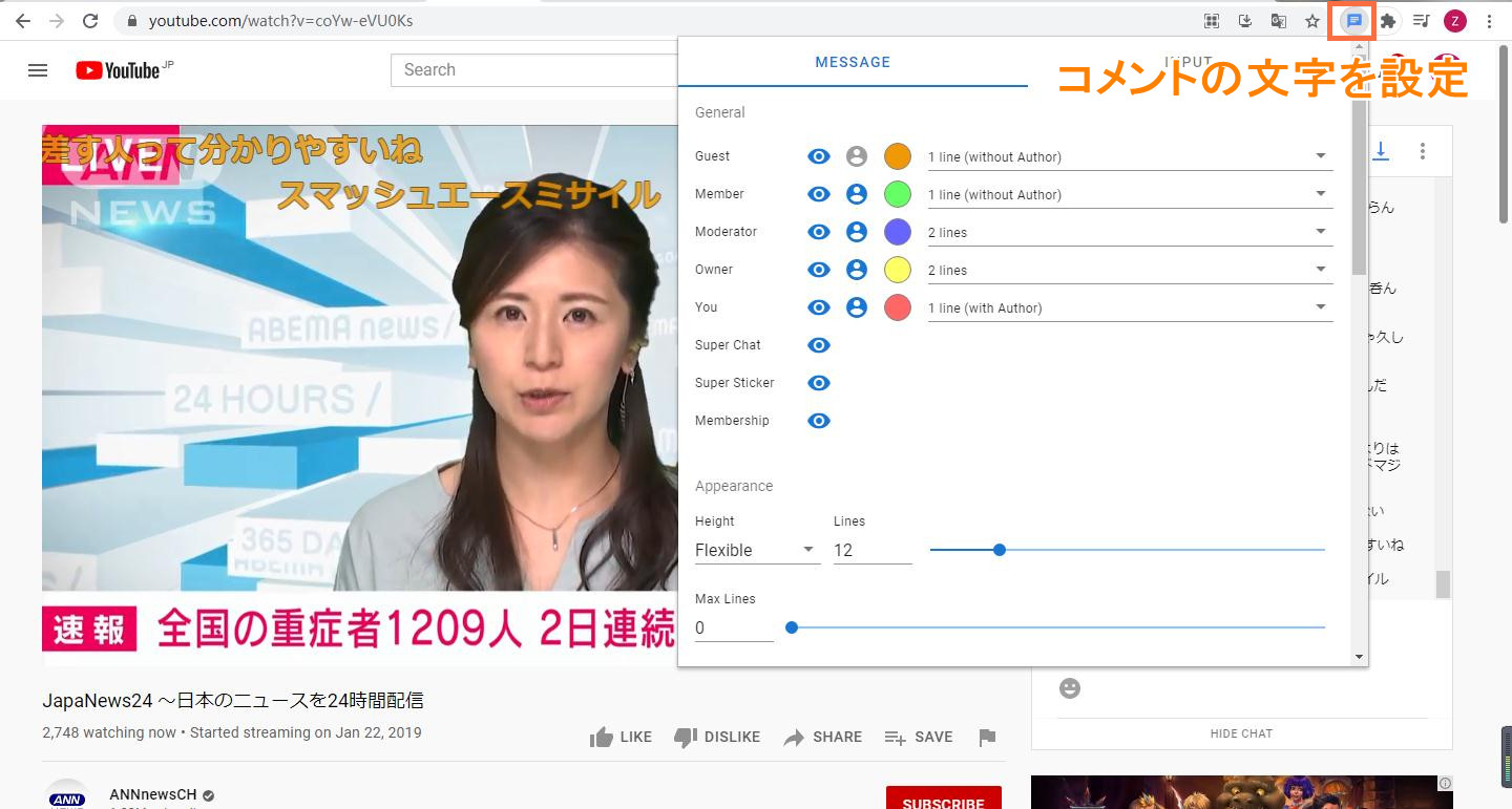 YouTube-Live-Chat-Flow設定