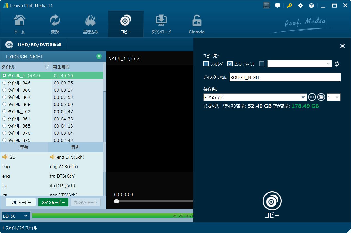 Leawo-Blu-ray-Copy-output