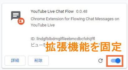 youtube-live-chat-flowの使い方-4