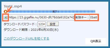 ファイルを削除する-1