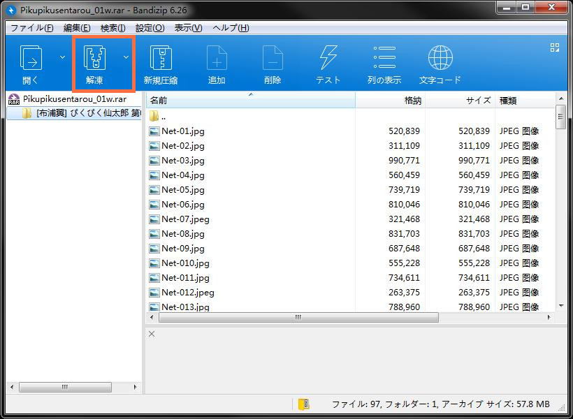 13DL.NETの使い方-5