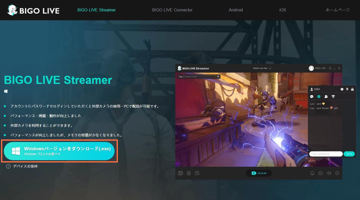 BIGO-LIVE-Streamerのインストール方法-1