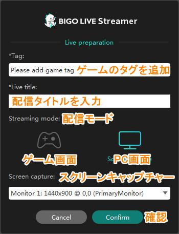 BIGO-LIVE-Streamerの使い方-2
