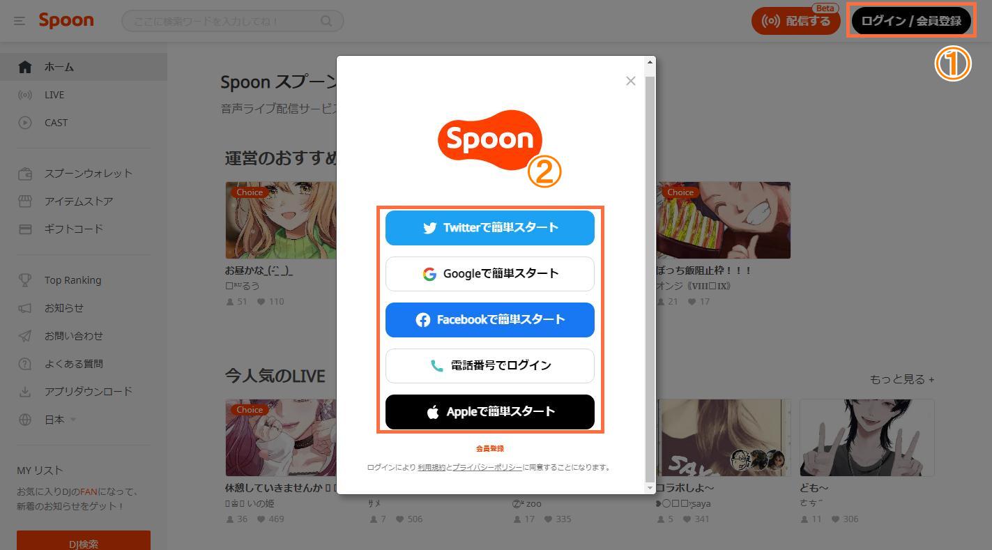 Spoonを視聴する方法-2