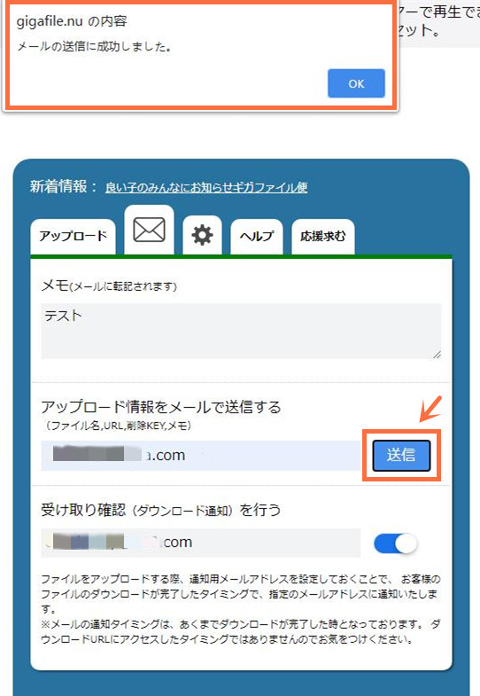 URLの送り方-1