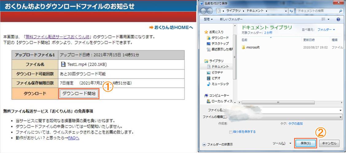 ファイルのダウンロード方法