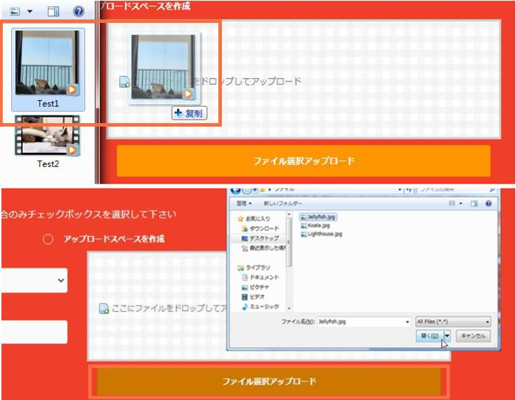 ファイルをアップロードする方法