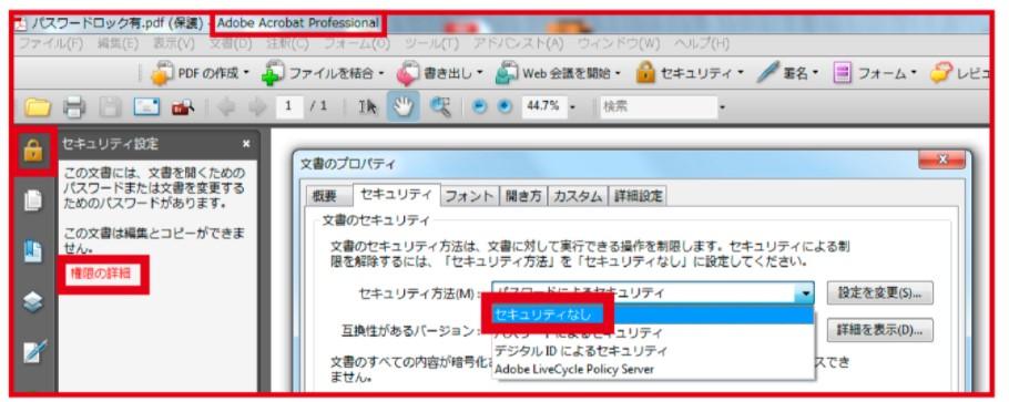 PDFパスワード解除