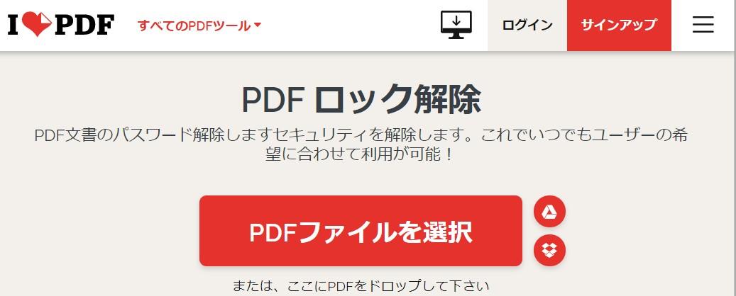 PDFロック解除サイト