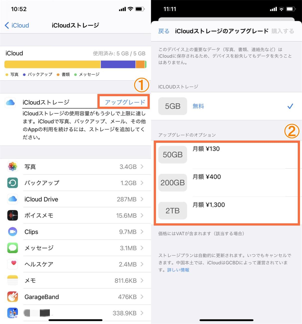 iCloudの有料プランにアップグレード