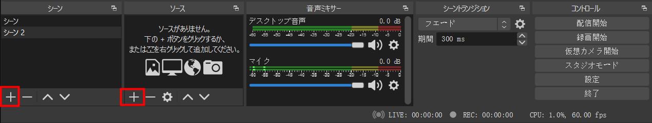 OBS Studio 録画-シーン