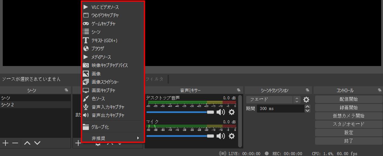 OBS Studio 録画-ソース