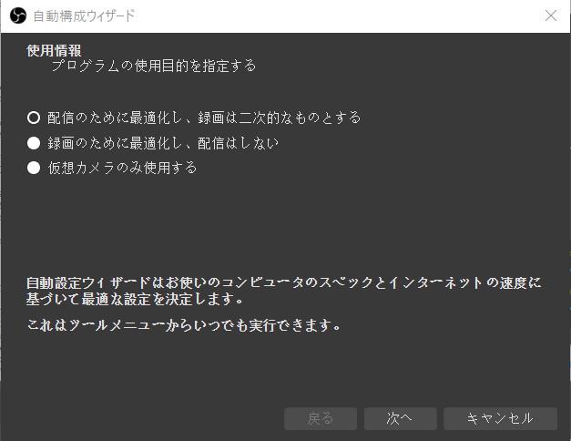 OBS Studio 設定